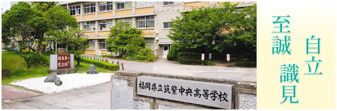 福岡県立筑紫中央高等学校