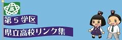 第5学区県立高校リンク集